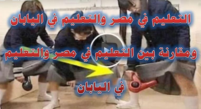 مقارنة بين التعليم في مصر والتعليم في اليابان