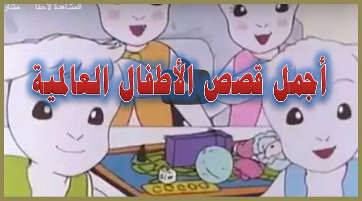 اروع قصص الاطفال العالمية