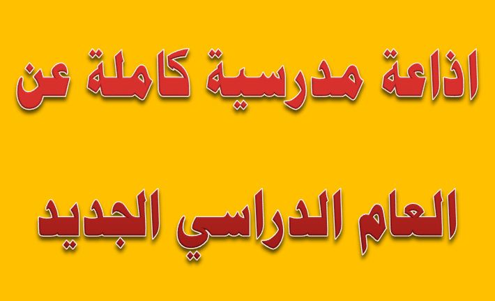 ميزان الحرارة يبكي نيابة عن اذاعة مدرسية عن اللغة العربية للاطفال Ffigh Org