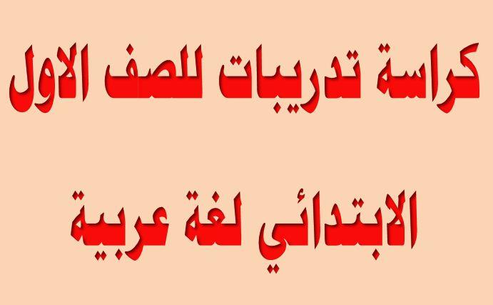 كراسة تدريبات للصف الاول الابتدائي لغة عربية