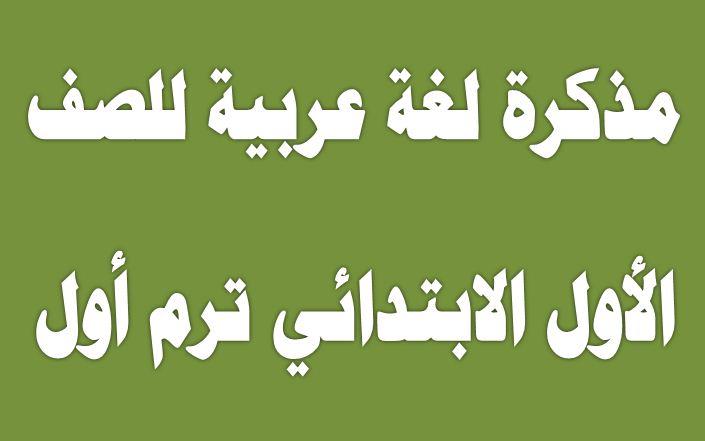 مذكرة لغة عربية للصف الأول الإبتدائى ترم أول