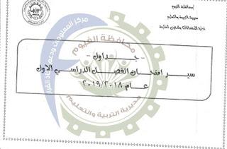 جدول امتحانات محافظة الفيوم 2019 الترم الأول ابتدائي واعدادي وثانوي
