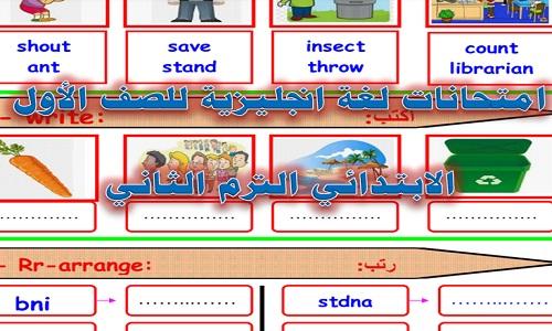 إمتحانات لغة انجليزية للصف الأول الابتدائي الترم الثاني