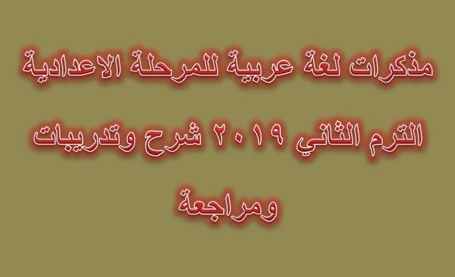 مذكرات لغة عربية للمرحلة الاعدادية الترم الثانى 2019