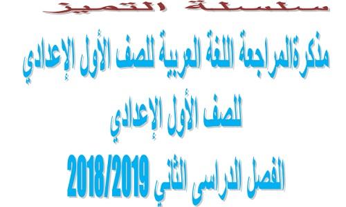 مراجعة اللغة العربية للصف الأول الاعدادي ترم ثاني