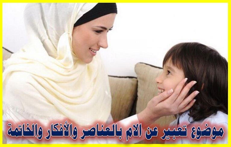 موضوع تعبير عن الام بالعناصر والأفكار والخاتمة