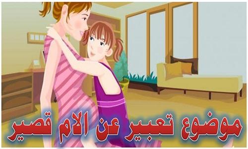 موضوع تعبير عن الام قصير لجميع المراحل