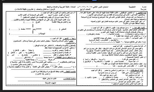 امتحان لغة عربية للصف الرابع الإبتدائي الدور الثاني