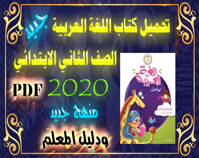 كتاب لغة عربية صف 2 منهج جديد