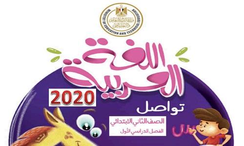 كتاب اللغة العربية للصف الثاني الابتدائي الفصل الدراسي الأول pdf 2020