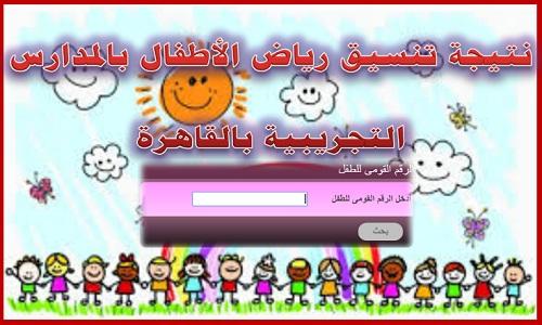 نتيجة تنسيق رياض الأطفال بالمدارس التجريبية بالقاهرة بالرقم القومى 2020