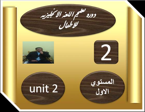 سلسلة شرح قواعد اللغة الانجليزية (المستوى الاول) unit two