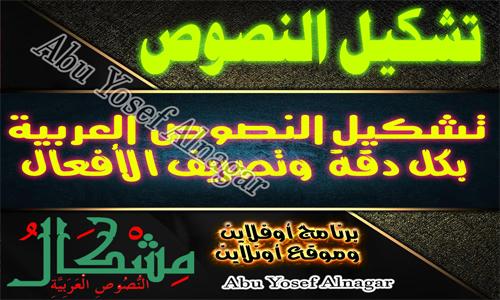برنامج تشكيل النصوص والكلمات العربية بدقة مع تصريف الأفعال في ثواني وبكل سهولة
