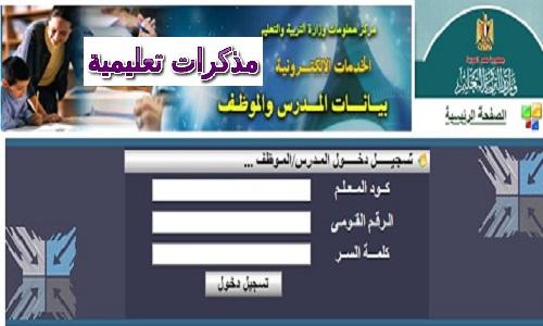 بيان حالة معلم صحيفة أحوال معلم الكترونية من مركز المعلومات بوزارة التربية والتعليم