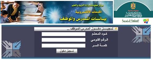 صحيفة أحوال معلم مدرس موظف
