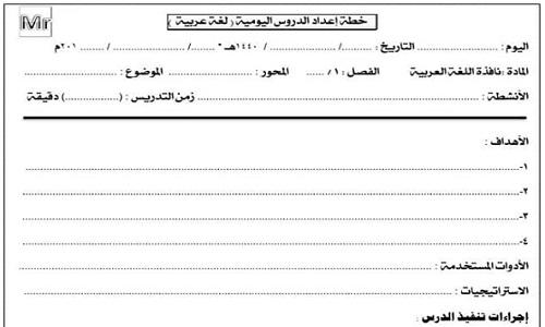 تحضير لغة عربية للصف الأول والثاني الإبتدائي علي نظام التعليم الجديد