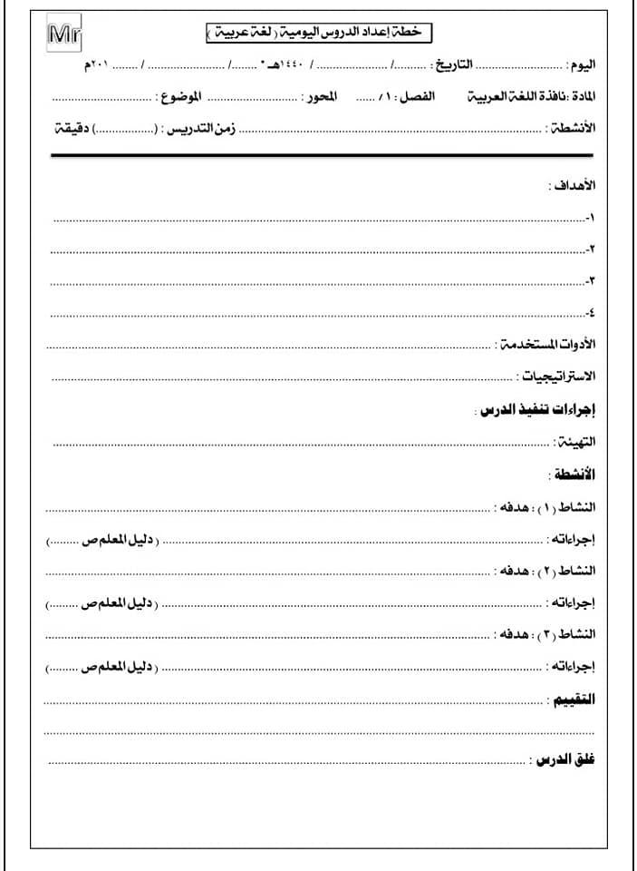 تحضير لغة عربية للصف الأول والثاني الإبتدائي علي نظام التعليم