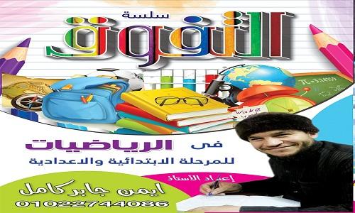 مذكرة التفوق في الرياضيات للصف الرابع الابتدائى الترم الأول