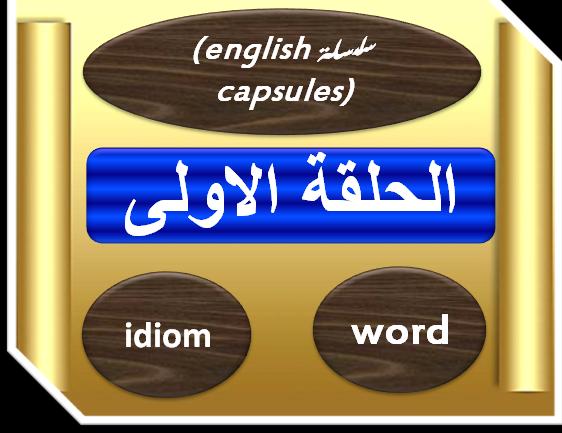 english capsules