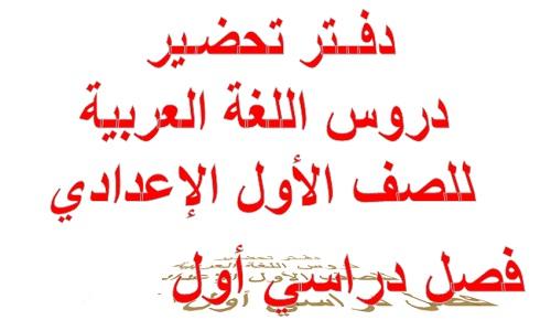 التحضير الالكتروني لغة عربية للصف الأول الإعدادي الترم الأول 2020 word |  مذكرات تعليمية