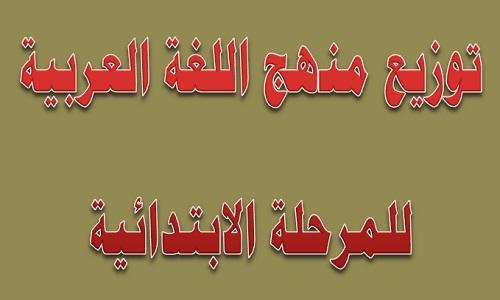 توزيع منهج اللغة العربية للمرحلة الإبتدائية