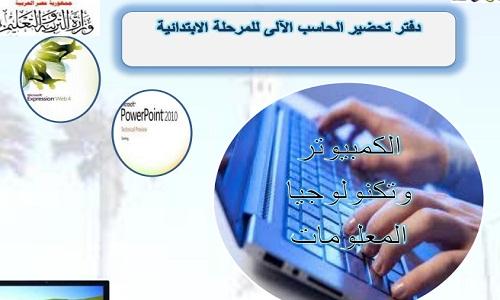 دفتر تحضير حاسب آلى للمرحلة الإبتدائية كامل