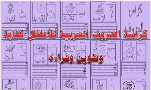 كراسة الحروف العربية للأطفال كتابة وتلوين وقراءة