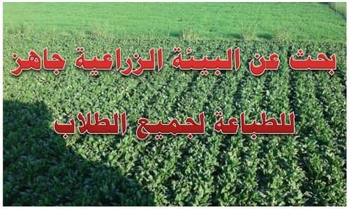 بحث عن البيئة الزراعية جاهز للطباعة