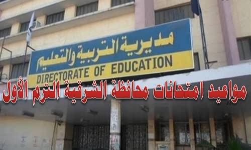 مواعيد امتحانات محافظة الشرقية الترم الأول