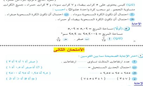 امتحانات رياضيات للصف الخامس الابتدائي الترم الأول