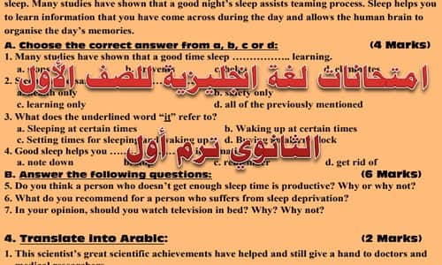 امتحانات لغة انجليزية للصف الأول الثانوي ترم أول