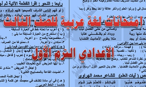 امتحانات لغة عربية للصف الثالث الاعدادي الترم الأول