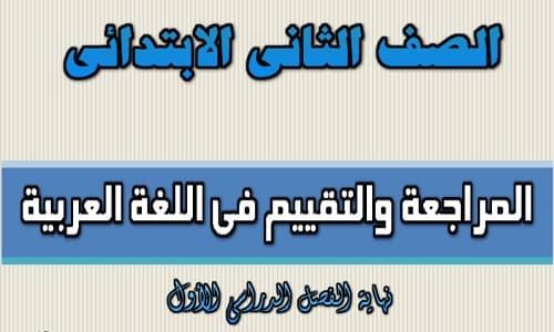 مراجعة لغة عربية للصف الثاني الابتدائي الترم الأول