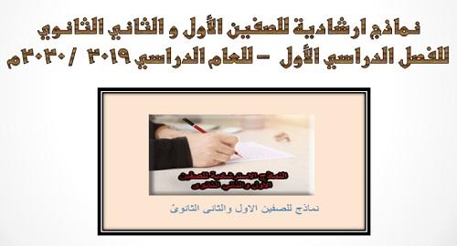 نماذج امتحانات استرشادية للصفين الأول والثاني الثانوي