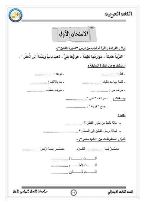 اختبارات لغة عربية الصف الثالث الابتدائي