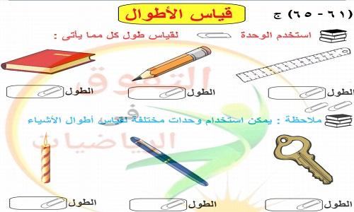 مذكرة التفوق في الرياضيات للصف الأول الابتدائي الترم الثاني