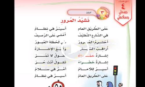 نشيد المرور الصف الأول الابتدائي لغة عربية