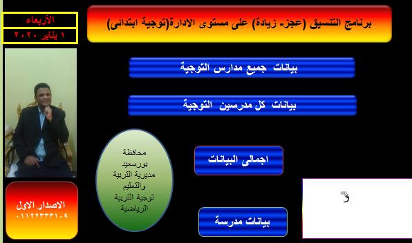 برامج التنسيق للتوجية جميع المراحل