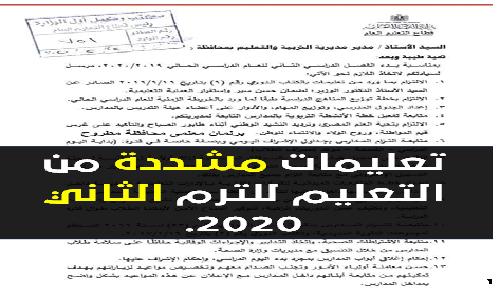 تعليمات مشددة من التعليم للترم الثاني 2020