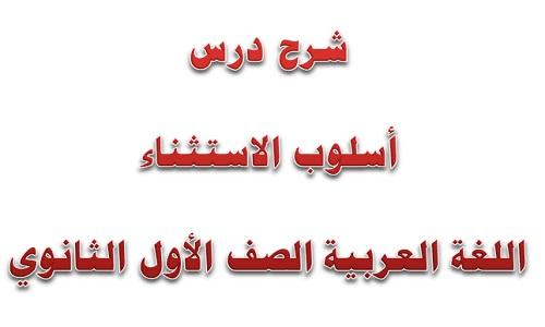 شرح درس أسلوب الاستثناء اللغة العربية