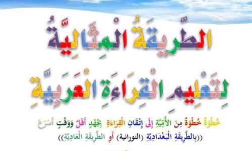 دورة تعليم القراءة والكتابة العربية للأطفال