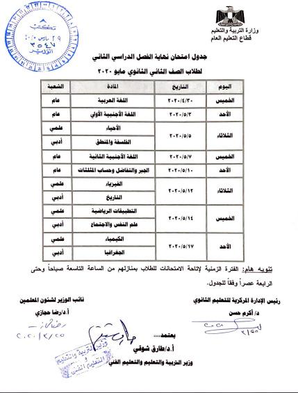 جدول امتحانات الصف الثاني الثانوي الدور الأول