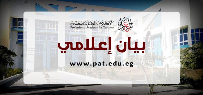 حجازي تأجيل إختبارات الترقي للمعلمين ٢٠١٩-٢٠٢٠