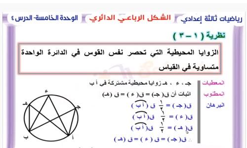 شرح درس الشكل الرباعي الدائري رياضيات ثالثة اعدادي