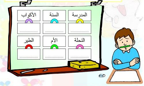مذكرة المهارات الأساسية في اللغة العربية