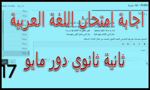 اجابة امتحان اللغة العربية ثانية ثانوي دور مايو
