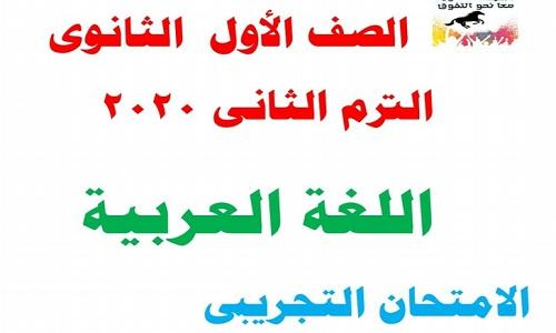 امتحان لغة عربية للصف الاول الثانوى ترم ثاني
