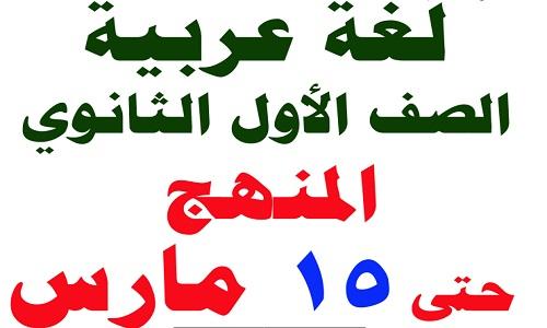 مراجعة لغة عربية للصف الأول الثانوي
