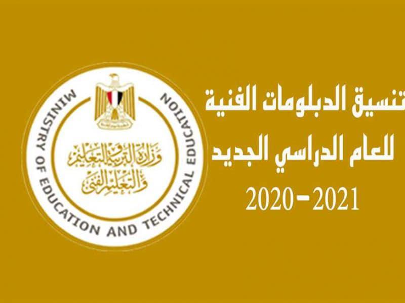 قواعد تنسيق الدبلومات الفنية 2021