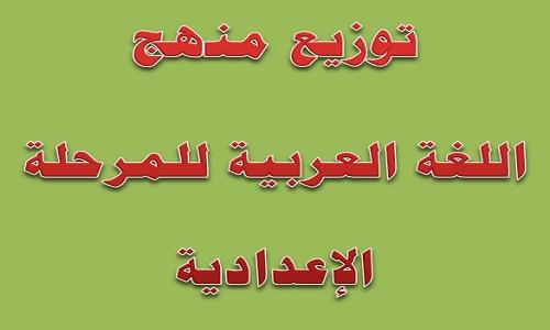 توزيع منهج اللغة العربية للمرحلة الإعدادية